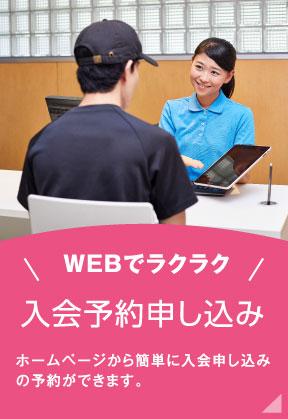 大内店 – フィットネス・スイミ...