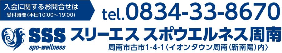 入会に関するお問い合わせは tel.0834-33-8670 受付時間(平日10:00~19:00)