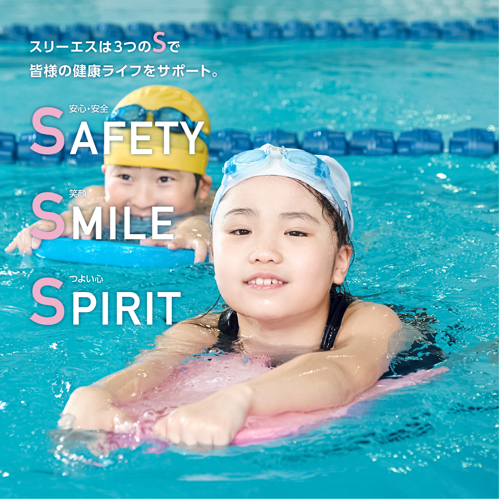 スリーエスは3つのSで皆様の健康ライフをサポート。 SAFETY SMILEC SPIRIT