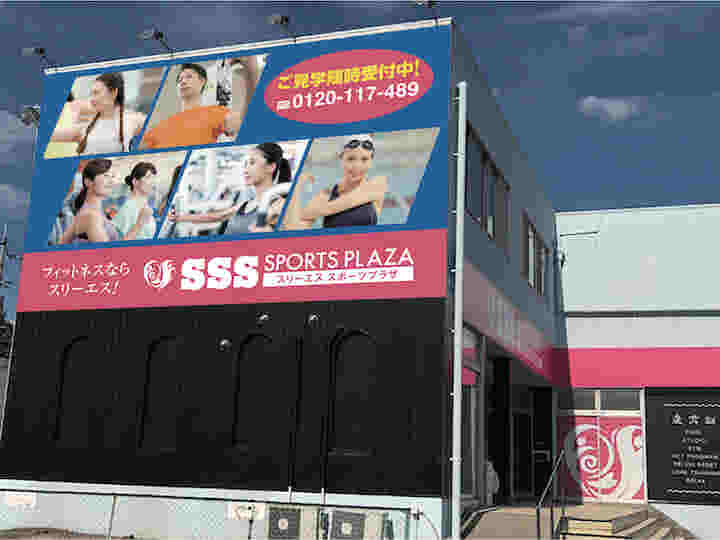 岩国店・山口県・インストラクター(スイミング・ジム)|採用・求人情報|SSSグループ