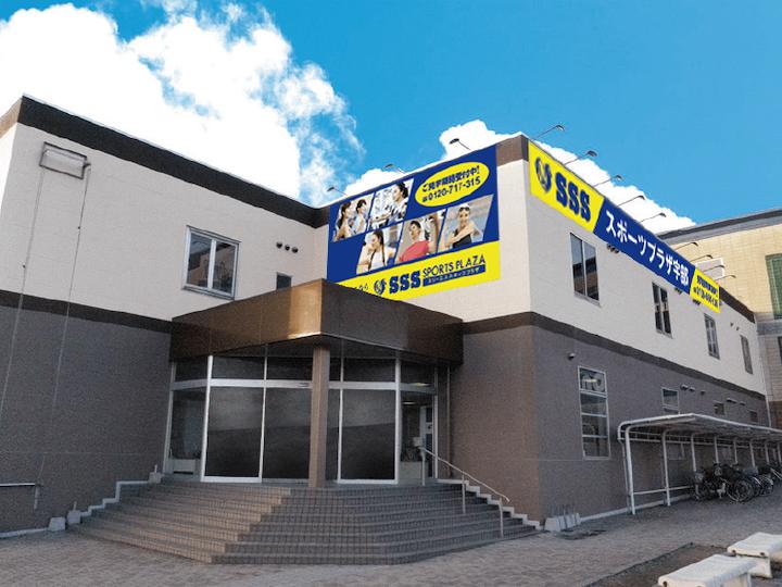 宇部店・山口県・インストラクター(スイミング・ジム)|採用・求人情報|SSSグループ