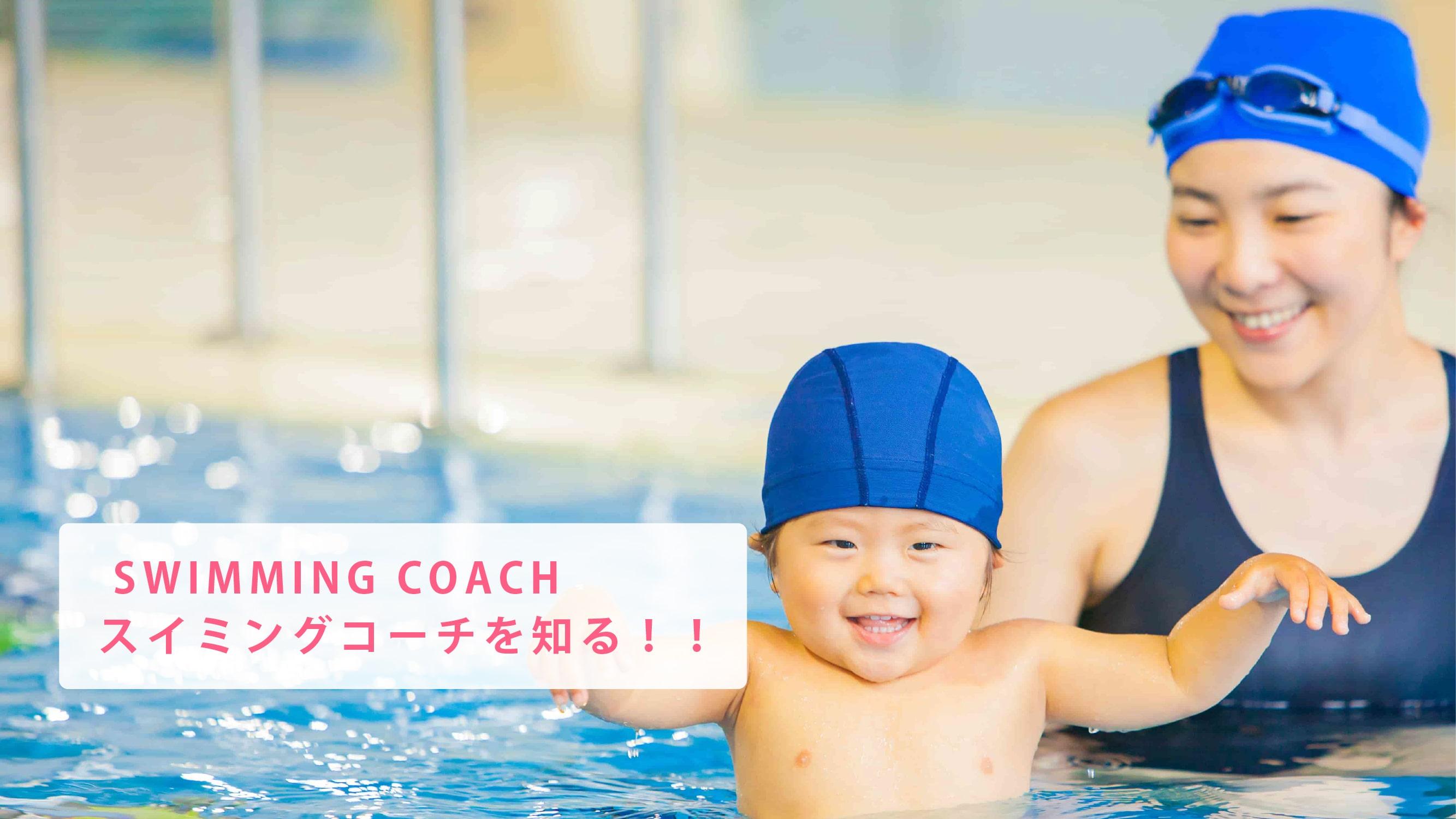 泳ぐ!スイムする!教える!スイミングコーチ|採用・求人情報|SSSグループ