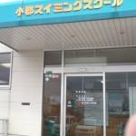 SSS 小郡店 スタッフ