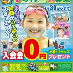 1902SSS_swim_omo_iwa_1