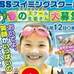 1902SSS_swim_omo_iwa_2