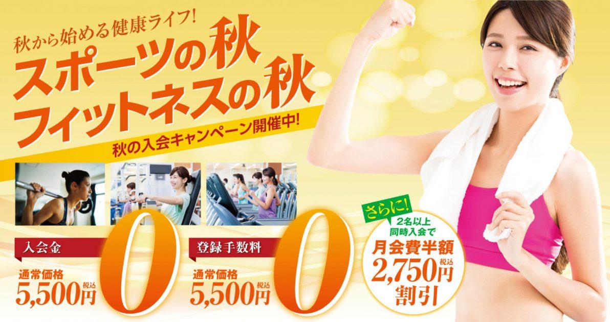 SSSフィットネスクラブ 秋の入会キャンペーン開催中!!SSS スポウエルネス周南 〆切9/30(木)