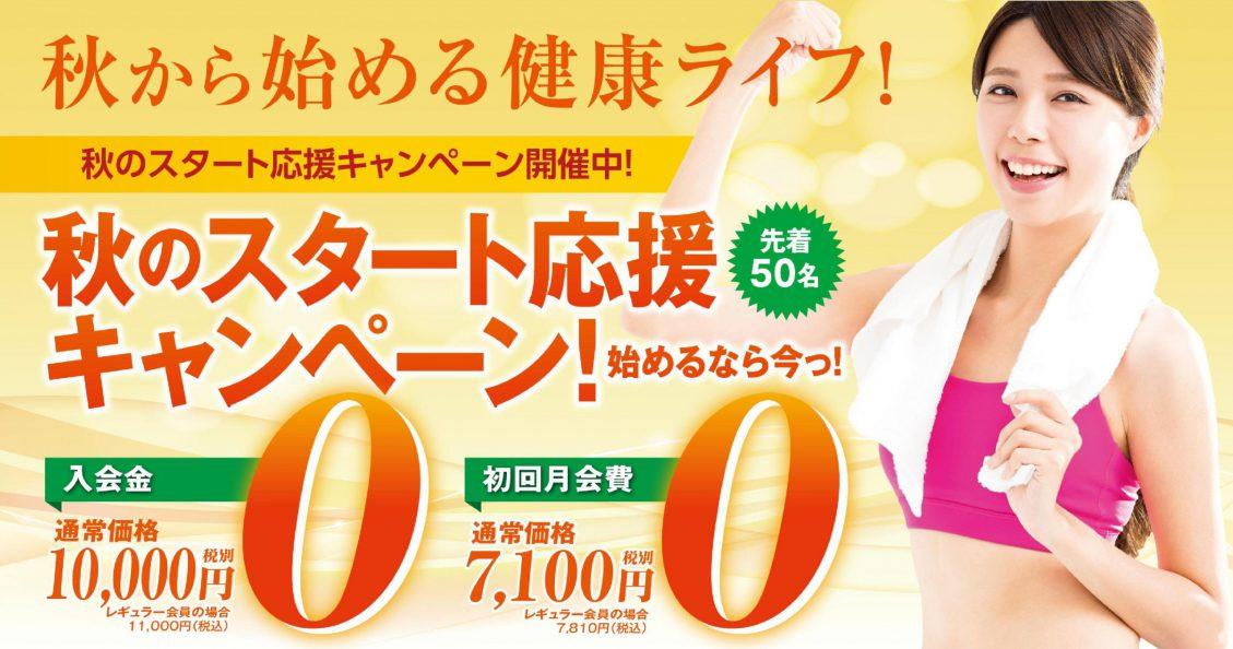 SSSフィットネスクラブ 秋の入会キャンペーン開催中!!SSS岩国 〆切10/17(日)