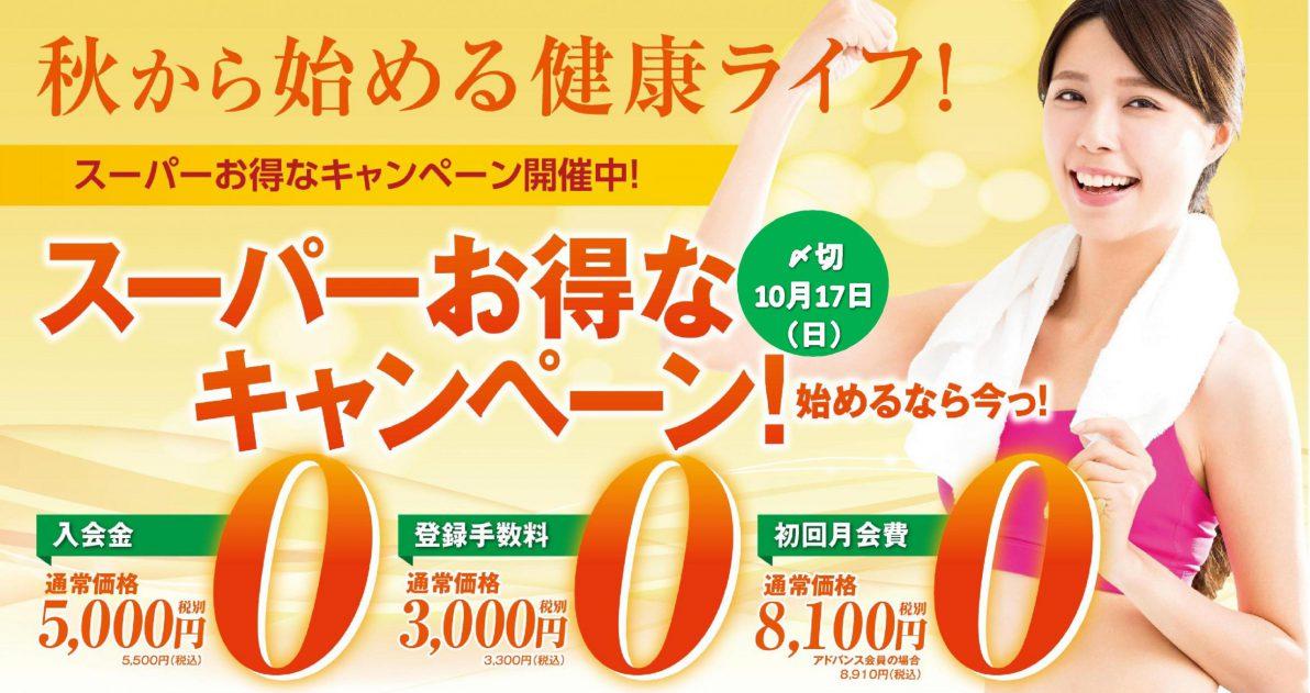 SSSフィットネスクラブ 秋の入会キャンペーン開催中!!SSS大内 〆切10/17(日)